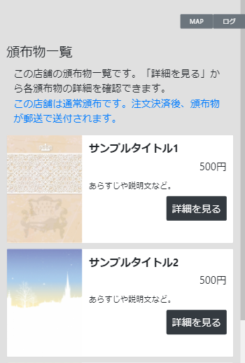 pictSPACEで出展店舗を作成する02