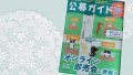 公募ガイド2021年5月号